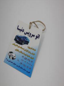 چاپ کارت   چاپ و تبلیغات محیا