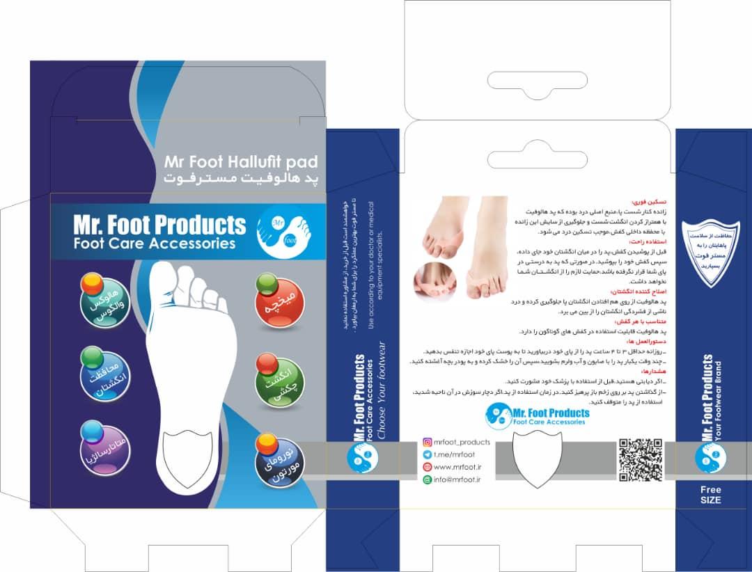 چاپ جعبه لوازم پزشکی | چاپ و تبلیغات محیا
