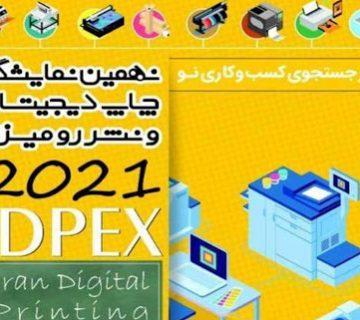 نمایشگاه چاپ دیجیتال
